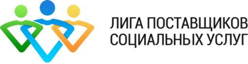 АНО «Лига поставщиков социальных услуг»